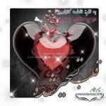 دلنوشته قلب تسخیر شده