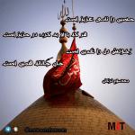 عکسنوشته امام حسین
