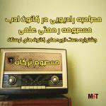 مصاحبه ی رادیویی با معصومه رحمتی علمی (معصوم ترکان)