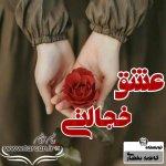 دلنوشته عشق خجالتی